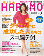 美人計画HARuMO0807表紙