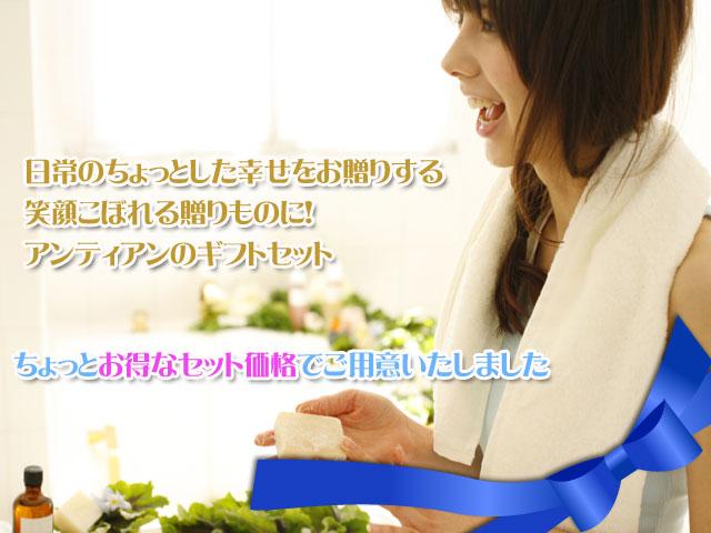 手作り石鹸ギフトセット