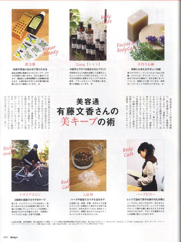 ボディープラス3月号「美容通の賢い美肌術」特集
