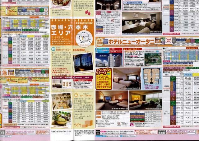 1110JTB東京旅行パンフレット2