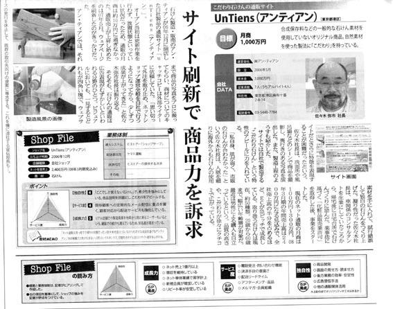 eコマース新聞内容080325