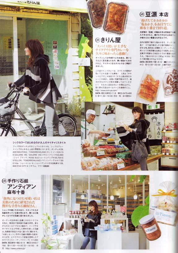 光文社STORY2010年10月号アンティアン掲載記事
