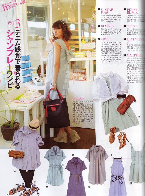 光文社ベリー2010年6月号記事