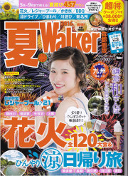 アンティアン雑誌掲載東京ウォーカー夏1605表紙
