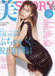 光文社美STORY2010年8月号表紙