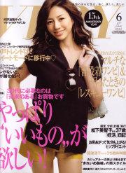光文社ベリー2010年6月号表紙