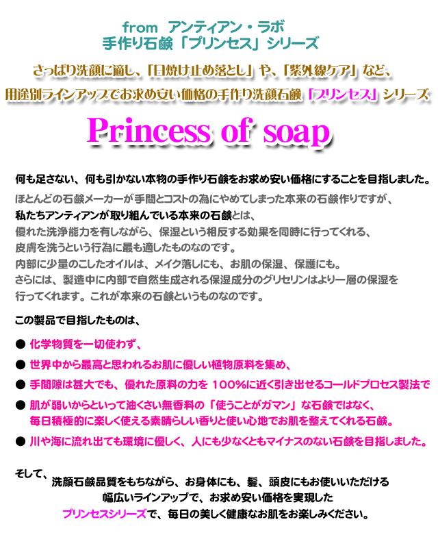 アンティアン手作り洗顔石鹸プリンセスシリーズフロムアンティアンラボ