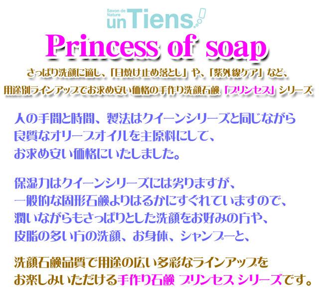 手作り石鹸プリンセスシリーズ