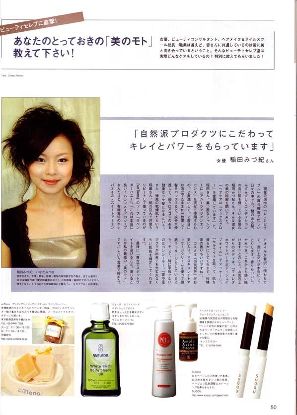 リクエスト美容専門誌表紙