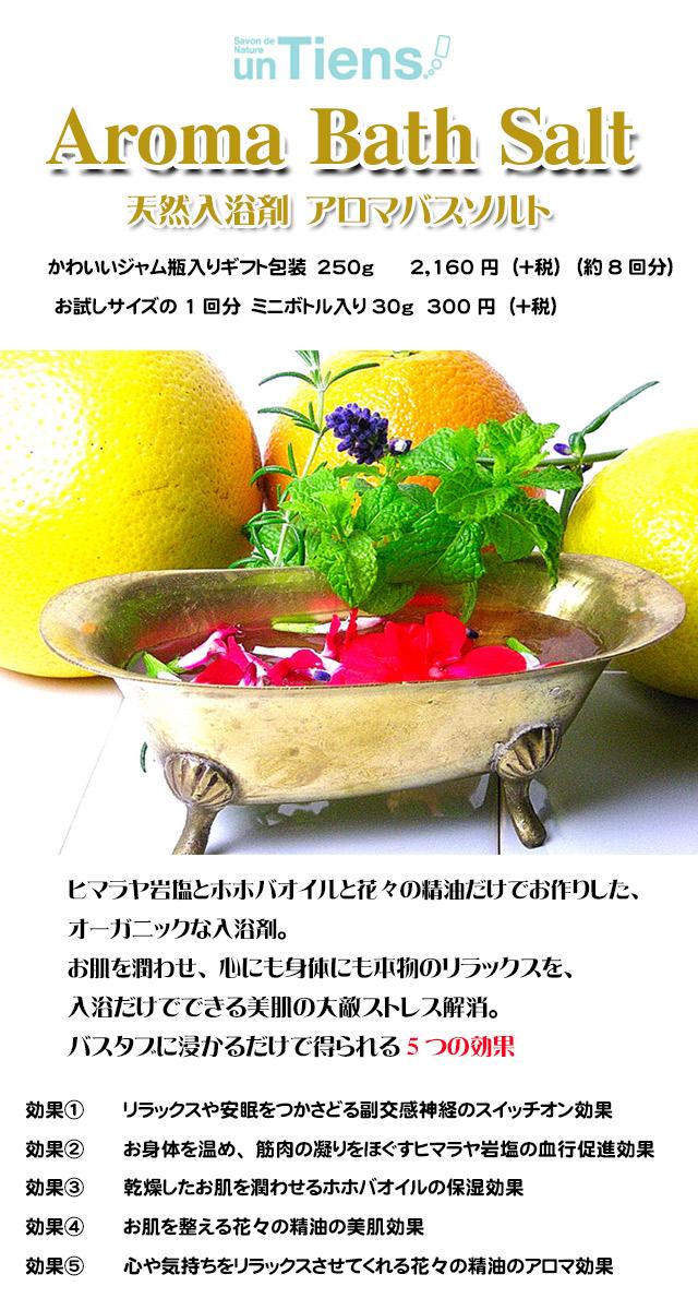 天然入浴剤アロマバスソルトtop