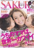 1104sakura創刊号表紙アンティアン雑誌掲載記事