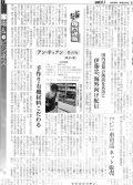 日経流通新聞内容080305
